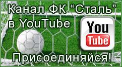 Официальный канал ФК Сталь Днепродзержинск на YouTube